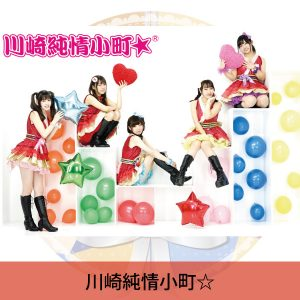 7_kawasaki_jyunnjyoukomachi