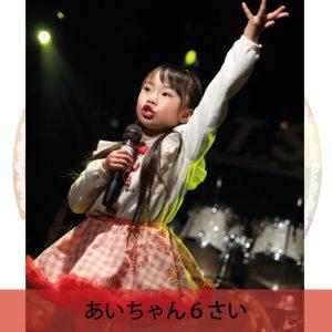 82_aicyan6