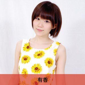 90_yuka