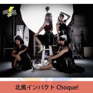 97_kitakazeinpackto_choque