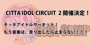 CITTA IDOL CIRCUIT