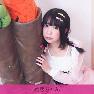 10_絵恋ちゃん