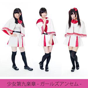 12_少女第九楽章-ガールズア